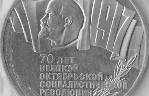 Sowjetische Münze aus Anlaß des 70. Jahrestages der Oktoberrevolution