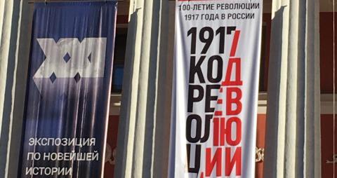 Code der Revolution - Ausstellung in Moskau